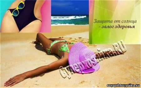 Защита от Солнца - залог здоровья
