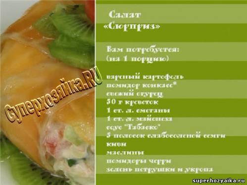 Салат с креветками. Салат Сюрприз