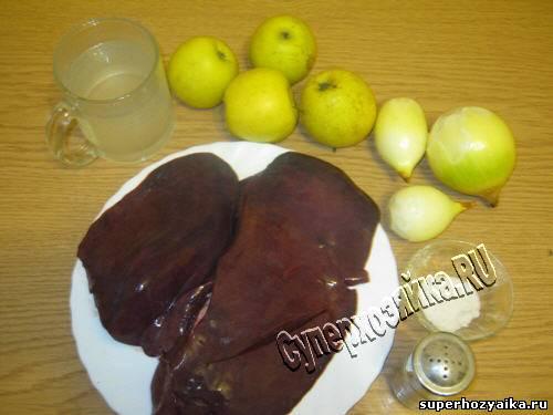 Говяжья печень с яблоками