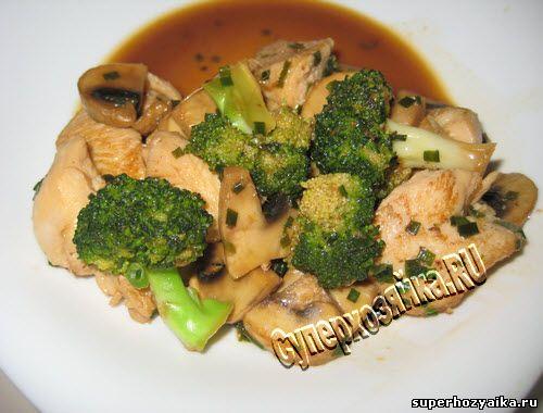 Курица с шампиньонами и брокколи