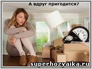 Я – Cуперхозяйка! Система FlayLady (флайледи): как навести порядок в доме - правила уборки в доме